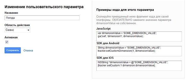 Сеанс в google analytics